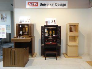 ユニバーサルデザイン仏壇