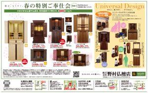 19-2野村新聞-2-19-再(31.2.22)
