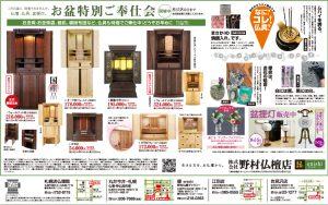 19-7野村新聞7-16-入稿用OL