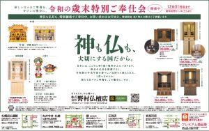 19-12野村新聞-12-2ol