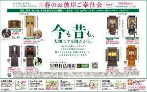 20-2野村新聞2-17